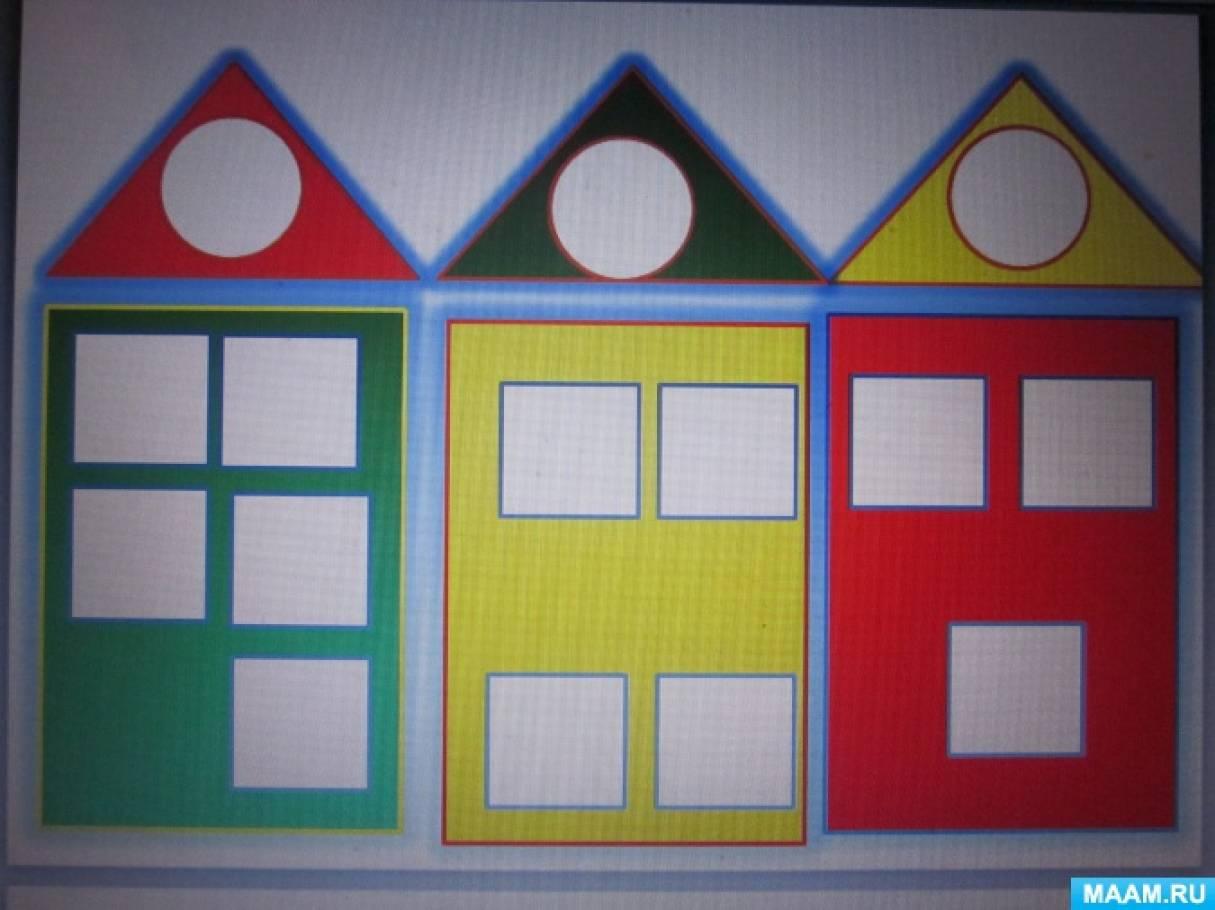 «Математические домики». Игра для детей 3–5 лет