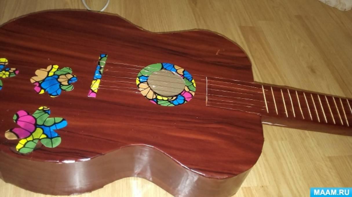 Мастер-класс. «Гитара из картона и потолочной плитки»
