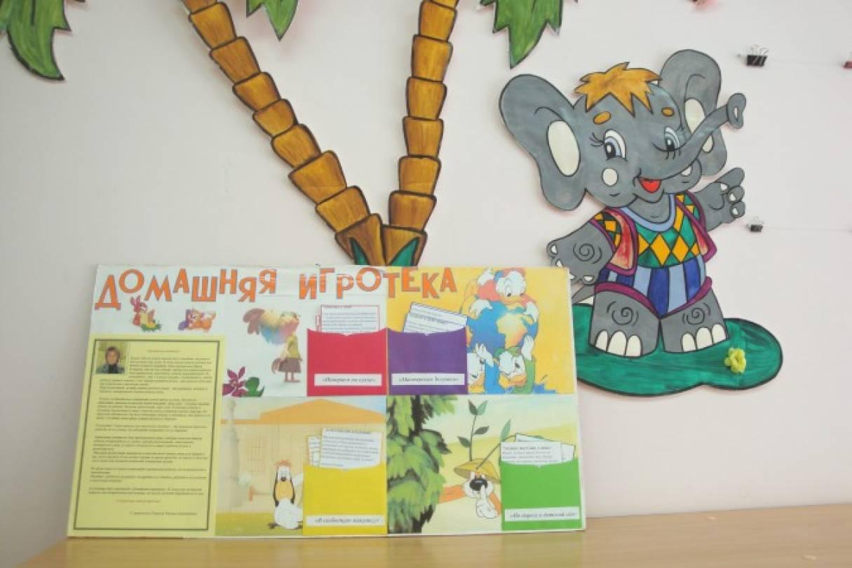 Информационный стенд для родителей «Домашняя игротека»
