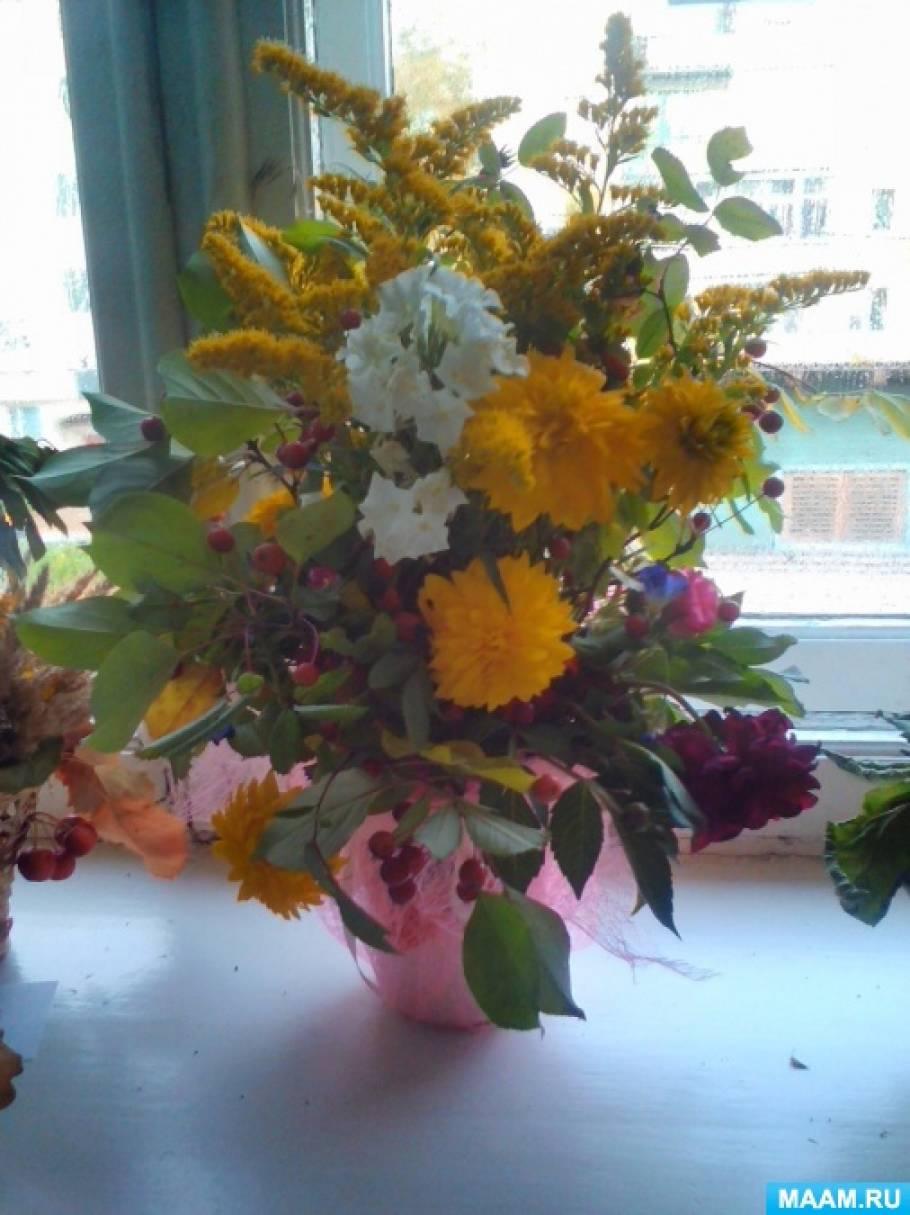 Осенний букет в садик для выставки.фото, ткани купить спб