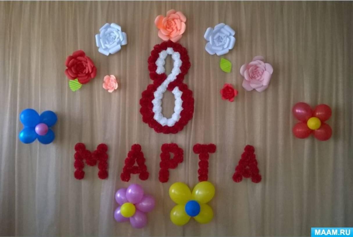 Мастер-класс «Украшение музыкального зала к 8 Марта»