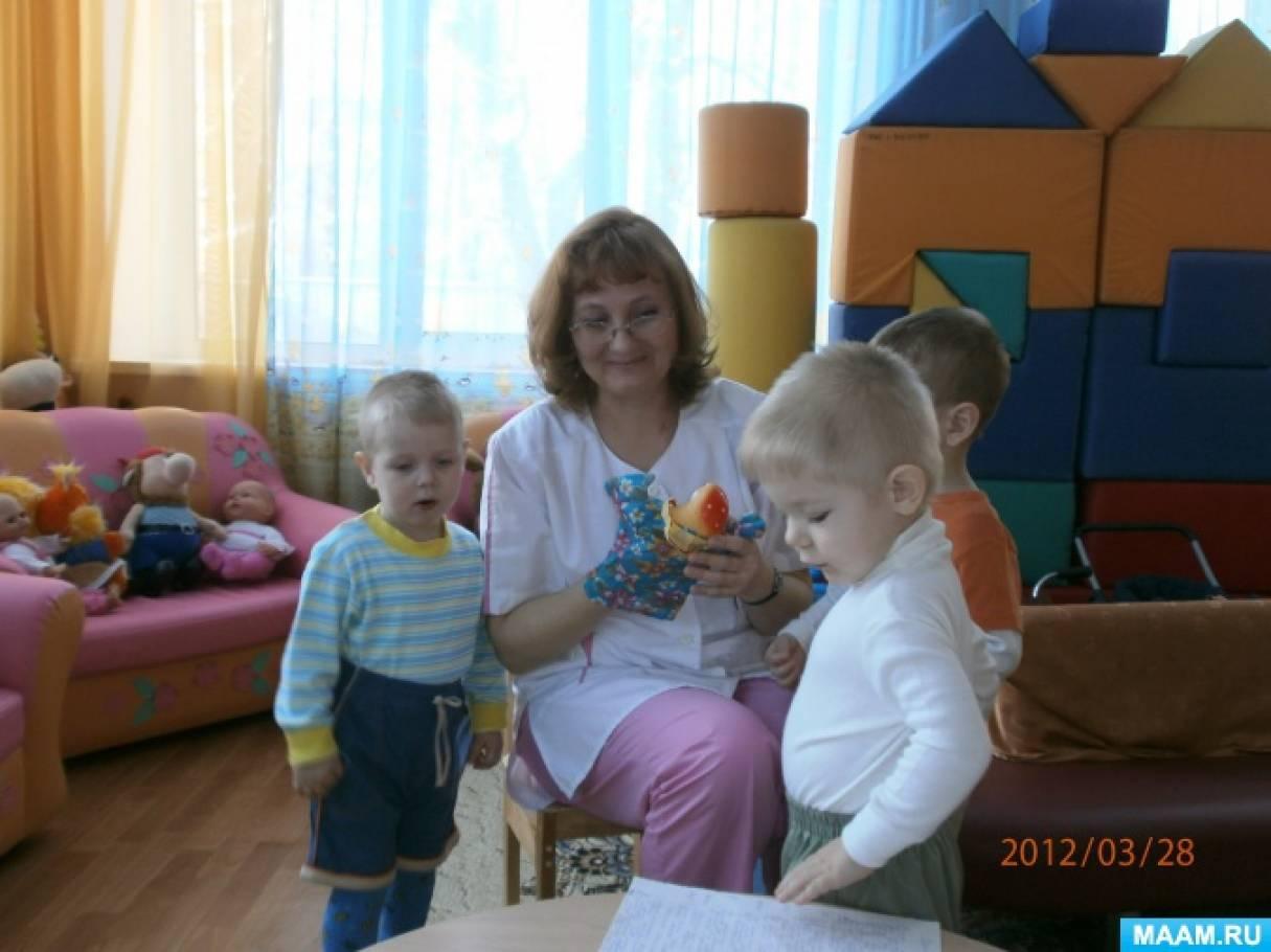 НОД «Курочка Ряба» для детей трёх лет
