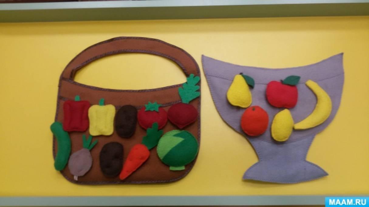 Дидактическое пособие к игре «Соберем фрукты в вазу», «Соберем овощи в корзинку»
