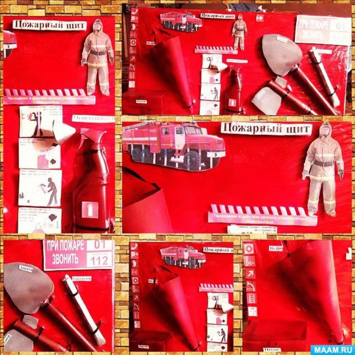Макет пожарный щит для детского сада своими руками 51