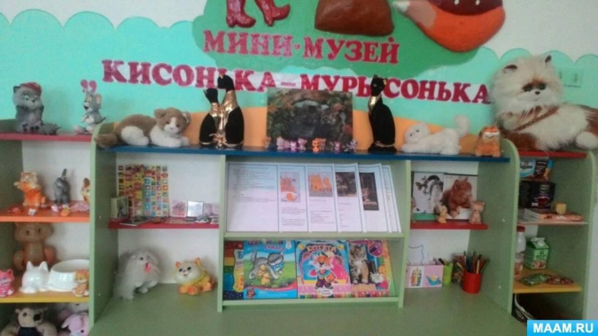 Мини-музей «Кисонька— Мурысонька» в младшей группе ДОУ