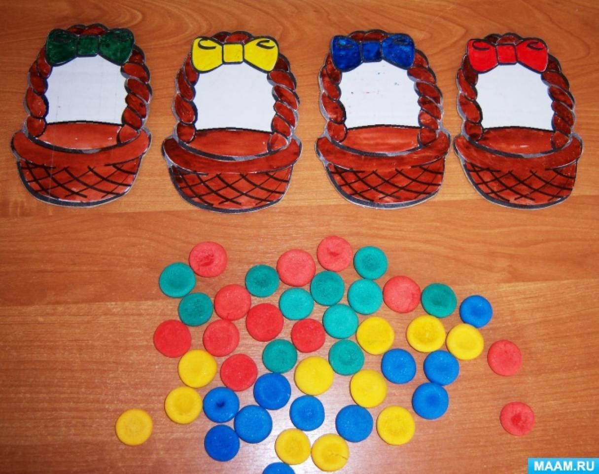 Дидактическая игра «Разноцветные горошины»