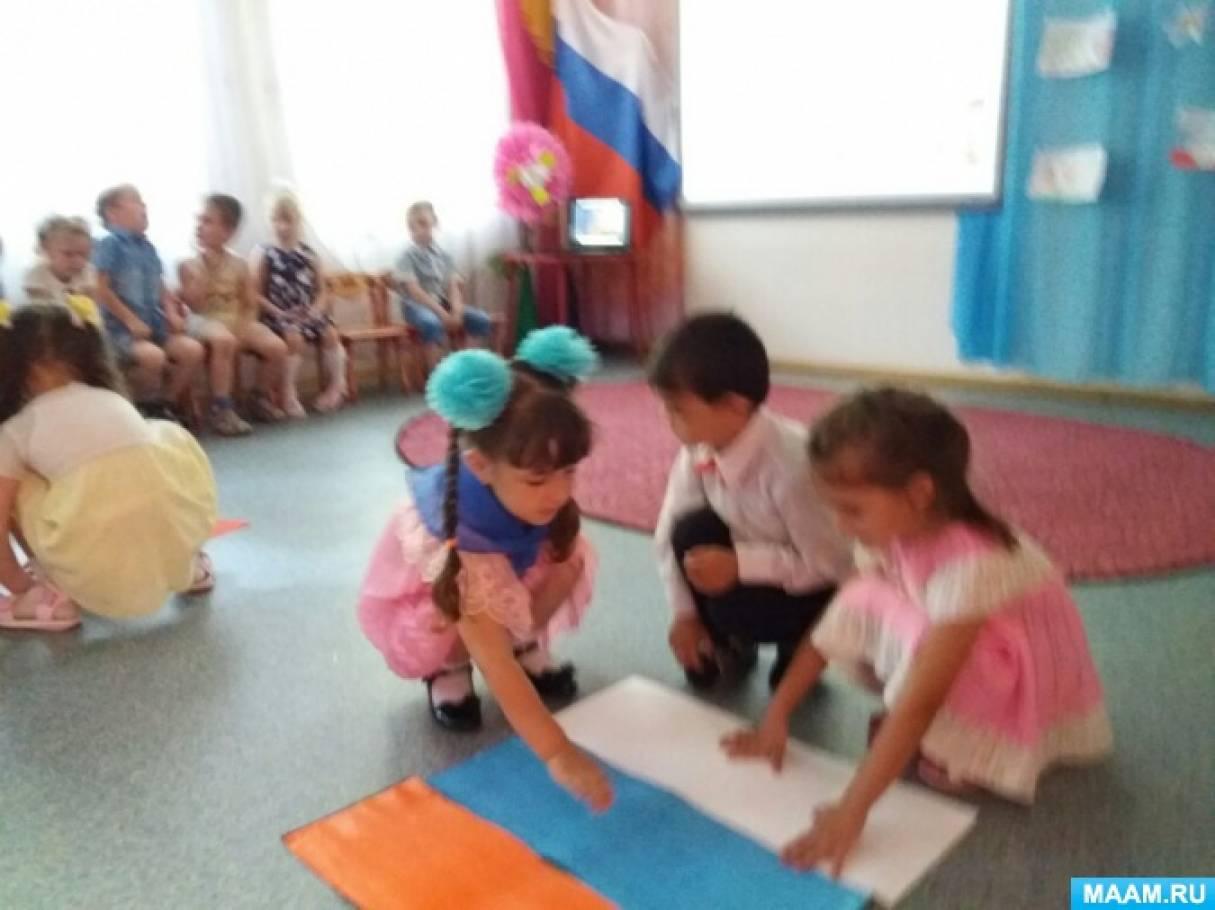 Сценарий дня россии для старших дошкольников