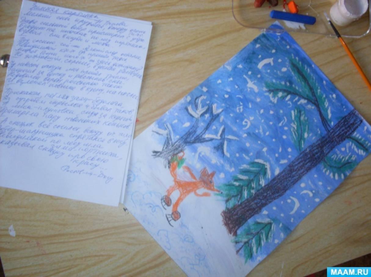 Рисуем по мотивам стихотворения Натальи Поповой «Зимняя картинка»