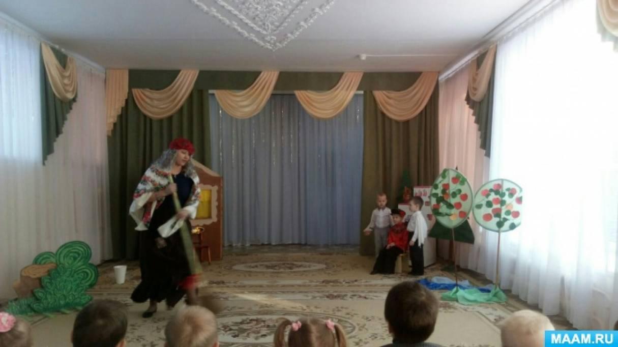 Конспект занятия «Сказка «Гуси-лебеди»