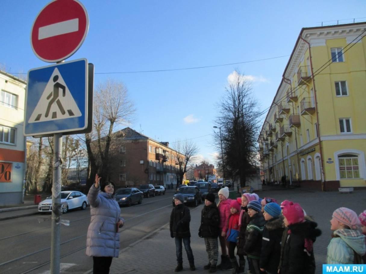 Конспект экскурсии на перекрёсток «Пешеходный переход»