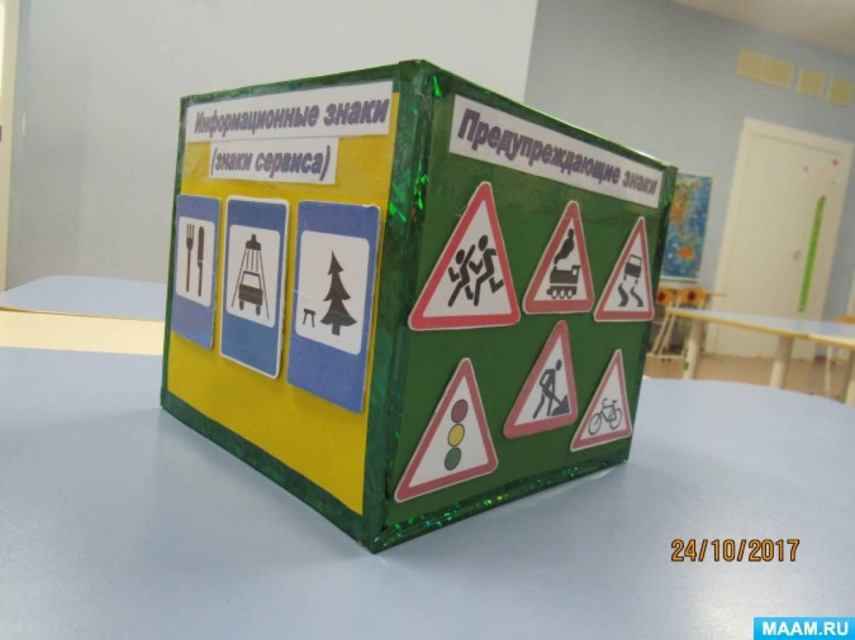 Мастер-класс дидактической игры по ПДД «Кубик с дорожными знаками»