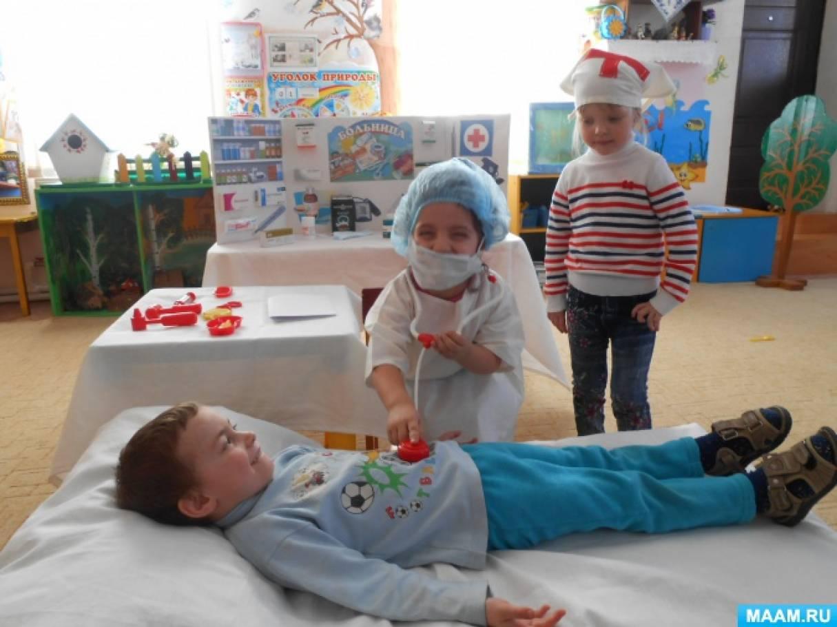 Сценарий ролевой игры в медсестру и больного