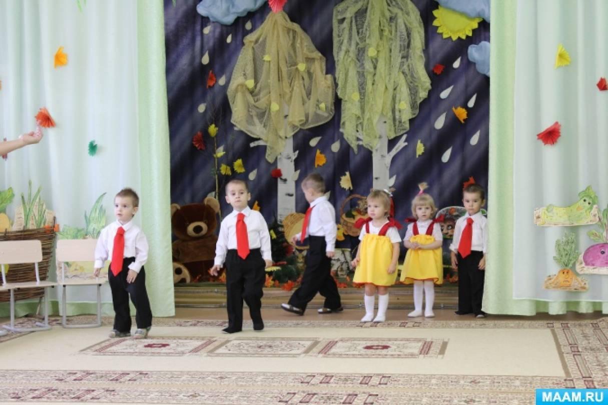 Праздник осени в первой младшей группе (фотоотчёт)