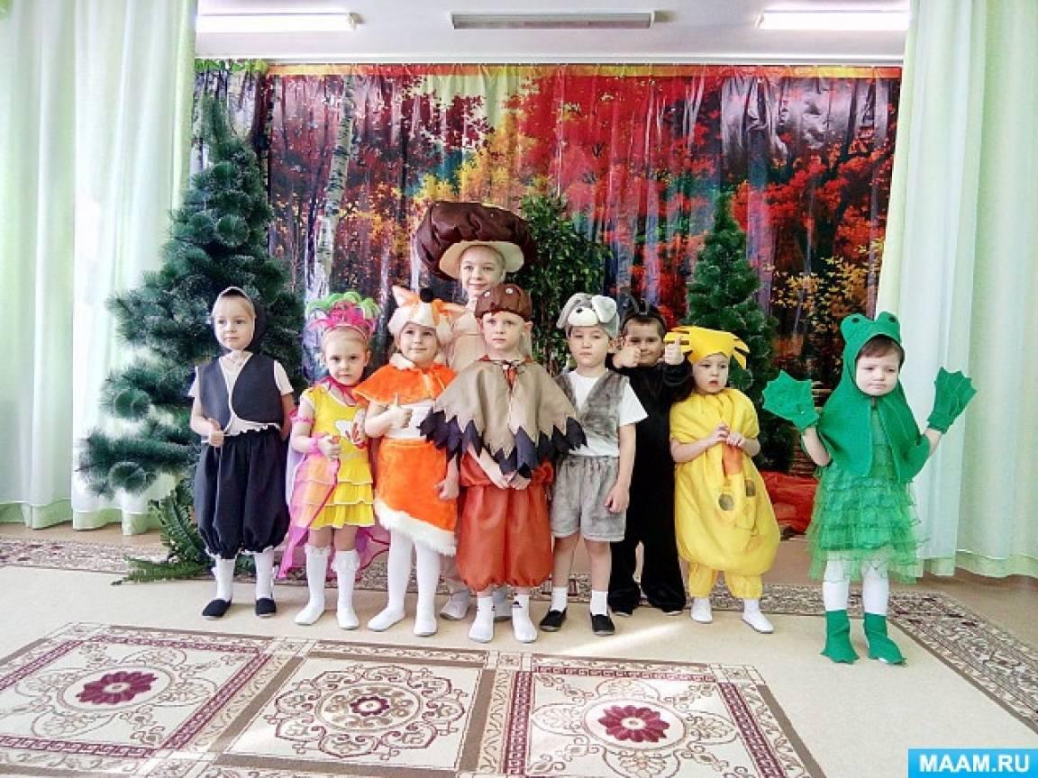 Театрализованное представление сказки В. Сутеева «Под грибом» во второй младшей группе