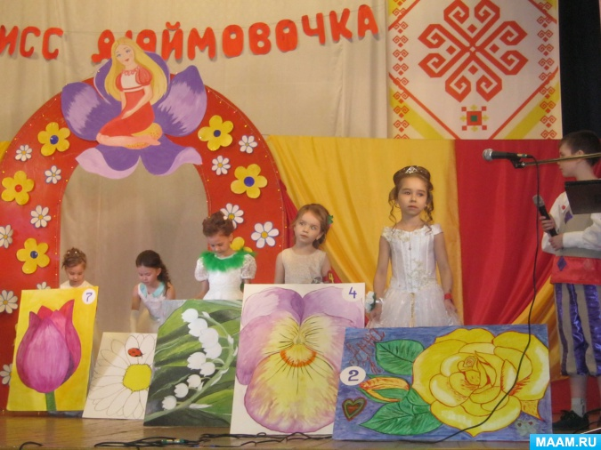 Сценарии конкурса дюймовочка