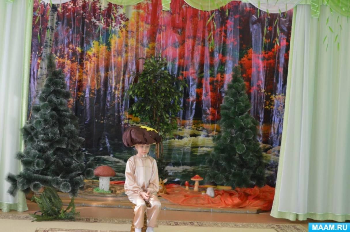 Театрализованная деятельность с детьми младшего дошкольного возраста. Драматизация сказки В. Сутеева «Под грибом»