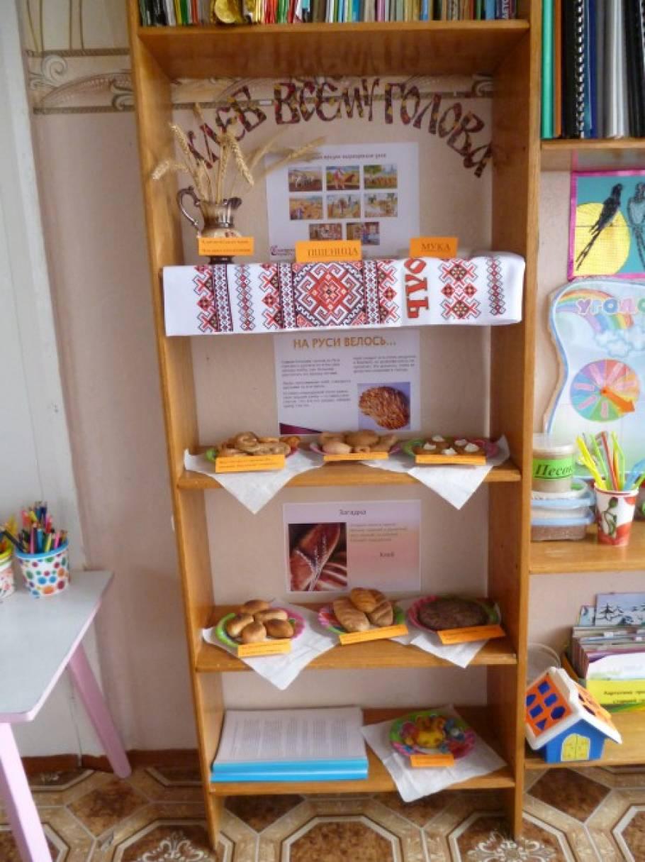 Мини-музей «Хлеб-всему голова»