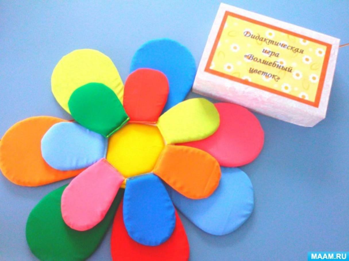 Дидактическое пособие по гендерному воспитанию для детей дошкольного возраста «Волшебный цветок»