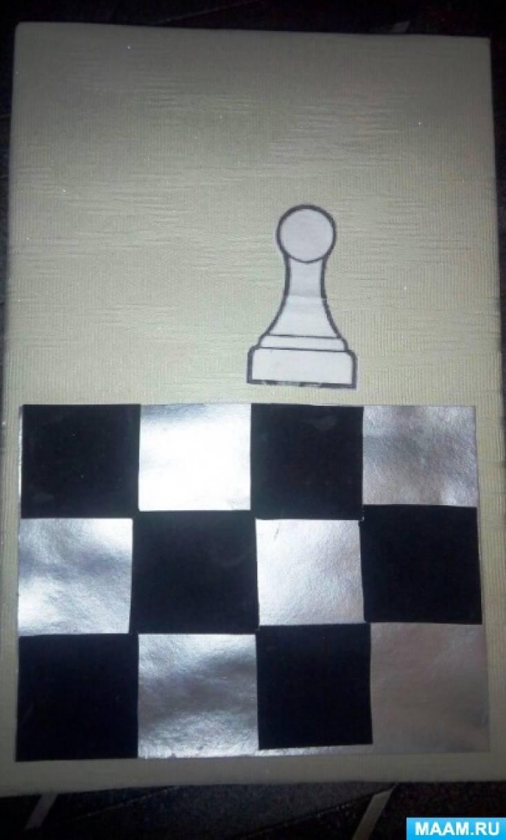 Дидактическая настольная шахматная игра «Вопросы маленькой пешечки»