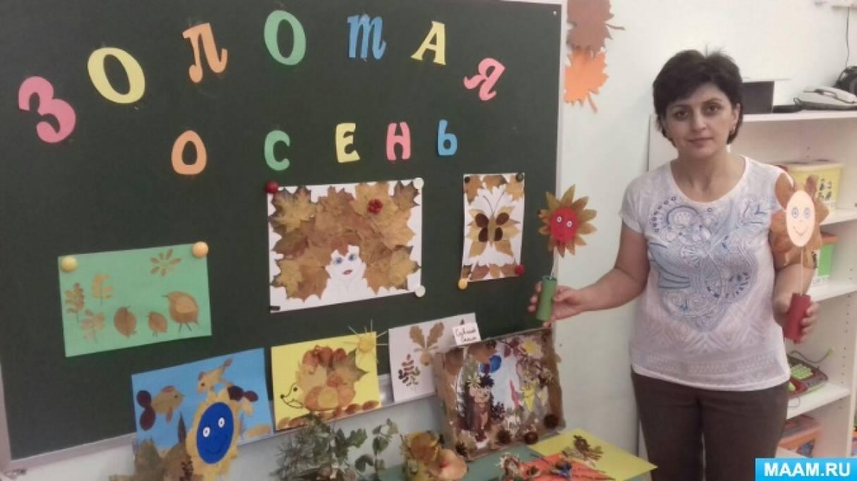 Мастер класс для родителей. Тема «Работа с природным и растительным материалом».