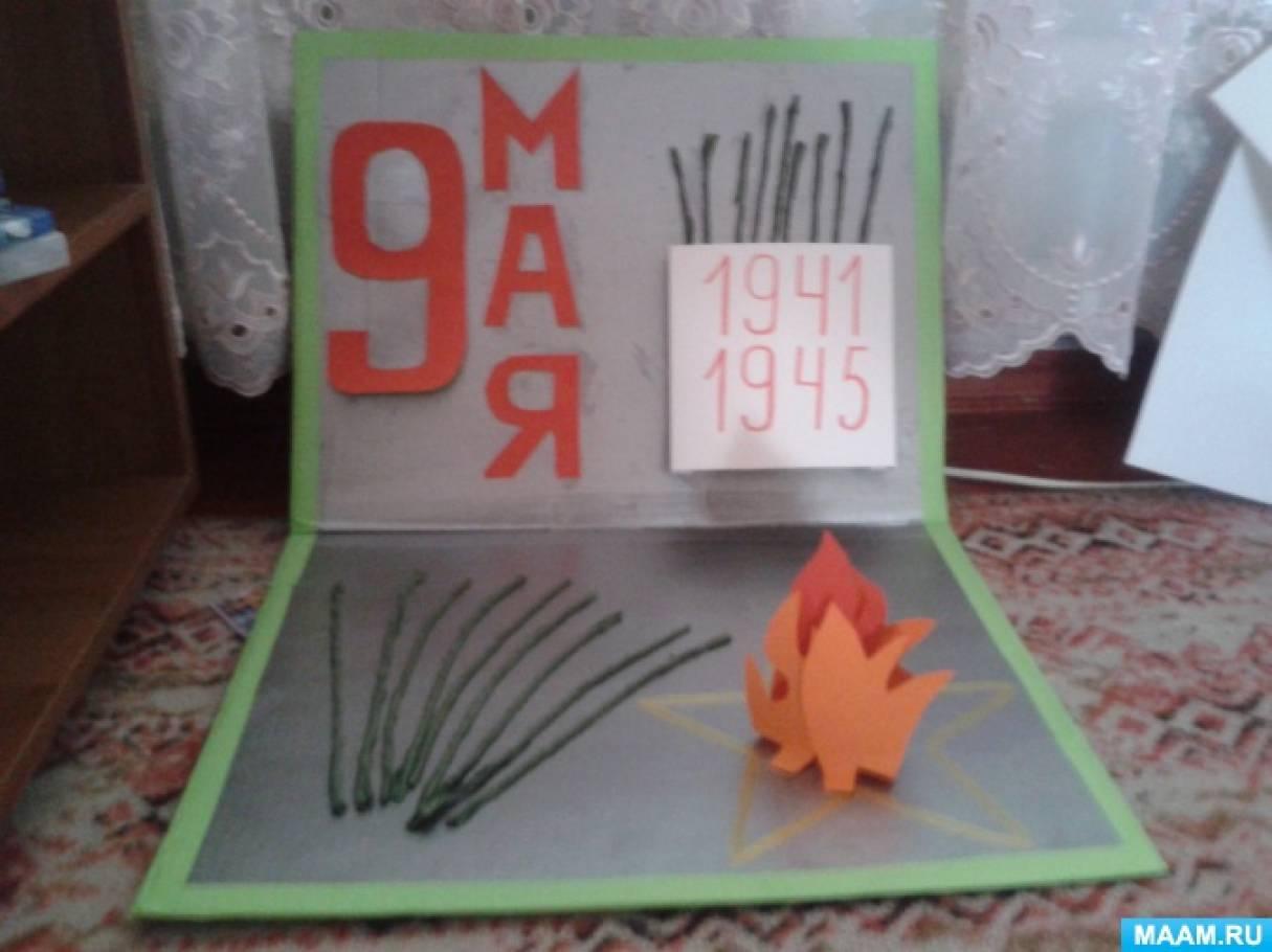 Коллективная аппликация «Мемориал, посвященный защитникам Отечества»