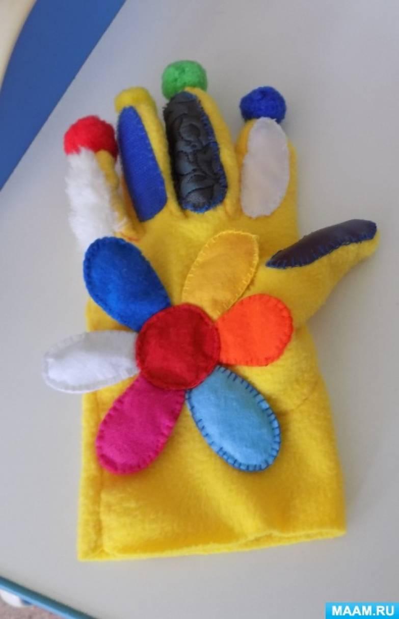 Пособие «Тактильная перчатка» для детей первого года жизни