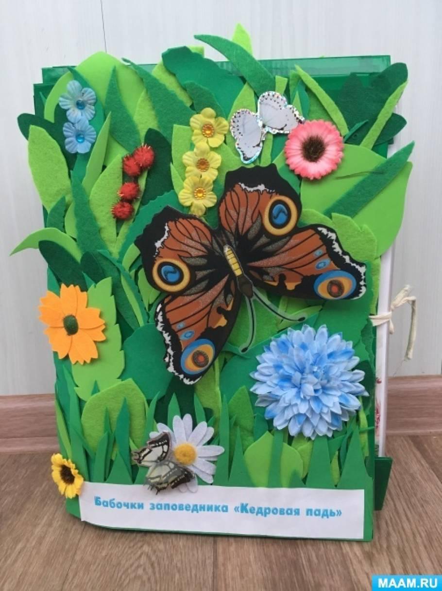Лэпбук «Бабочки заповедника «Кедровая падь»