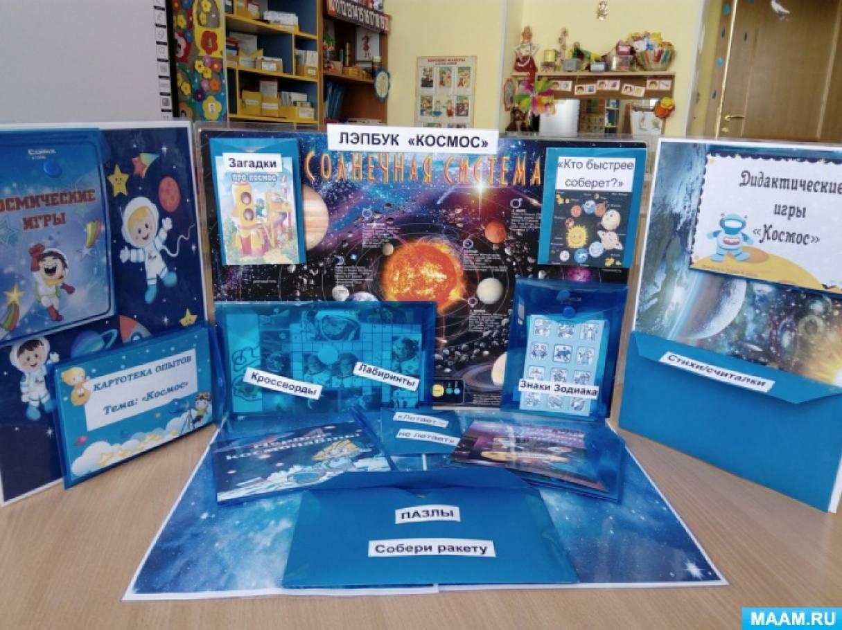 Лэпбук «Космос» для детей старшей и подготовительной группы