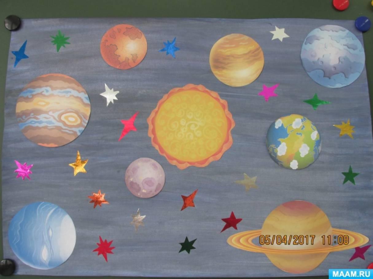 Конспект НООД по ФЭМП с детьми старшего дошкольного возраста «Космическое путешествие»