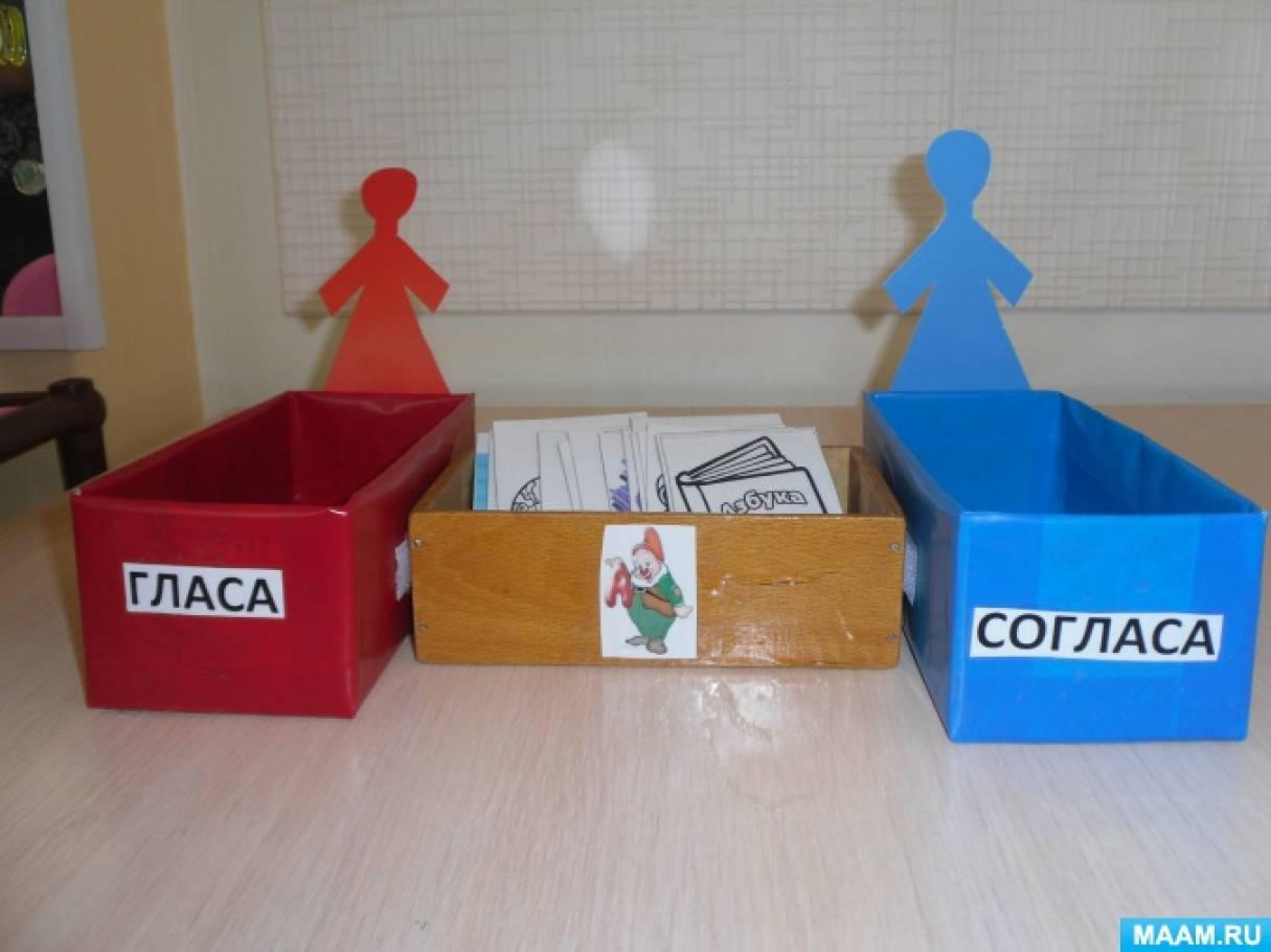 Дидактическая игра для детей старшего дошкольного возраста «Гласа и Согласа»