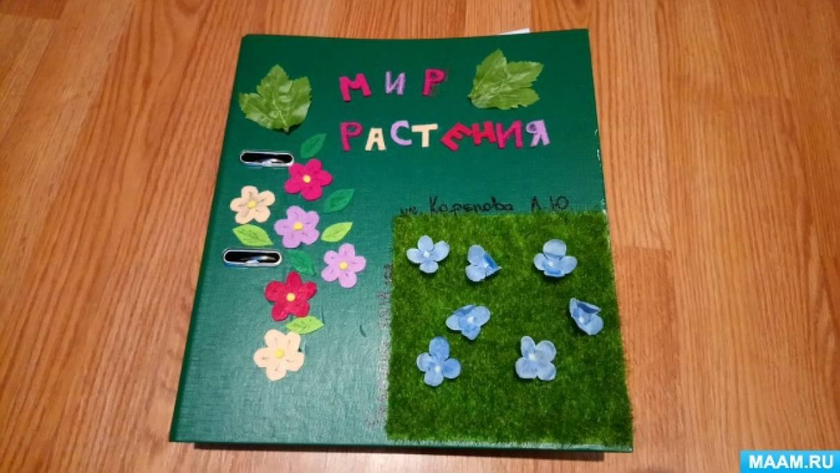Книга «Мир растения»