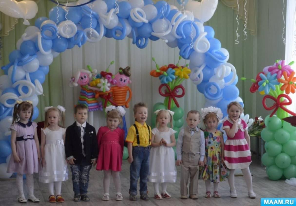 Фотоотчет «Малыши провожают выпускников». Выступление детей младшей группы на выпускном утреннике