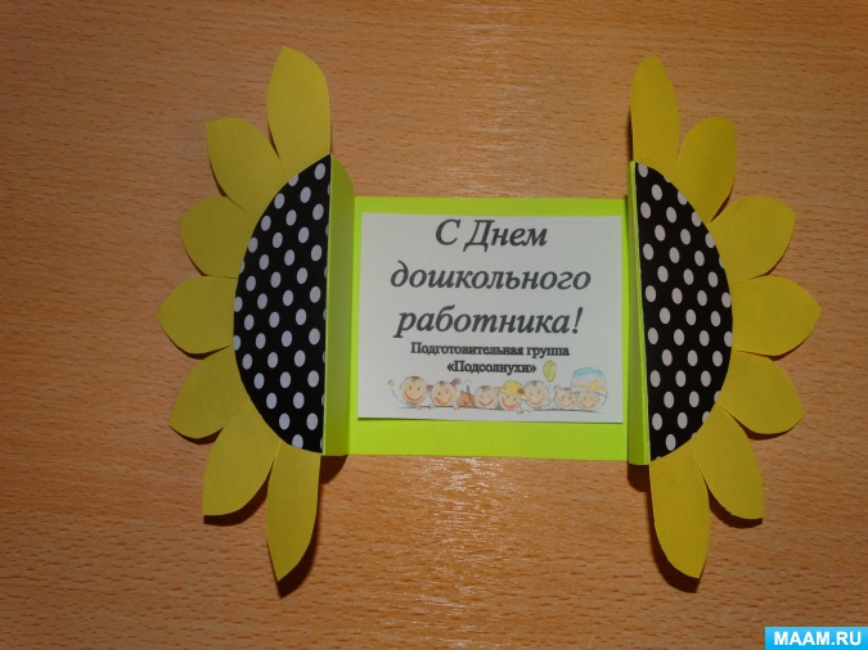 Марта скопировать, открытки на день воспитателя и всех дошкольных работников своими руками