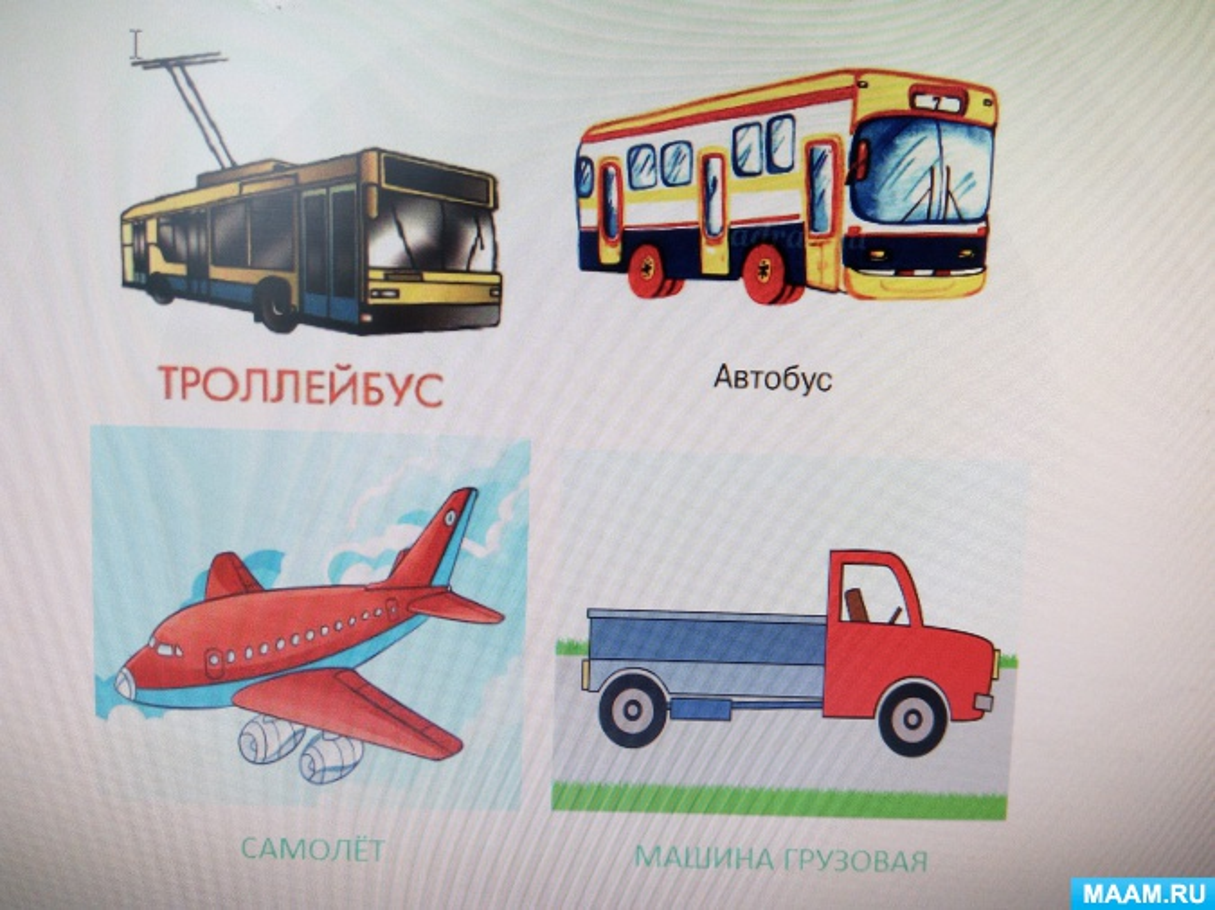 Конспект занятия во второй младшей группе тема транспорт