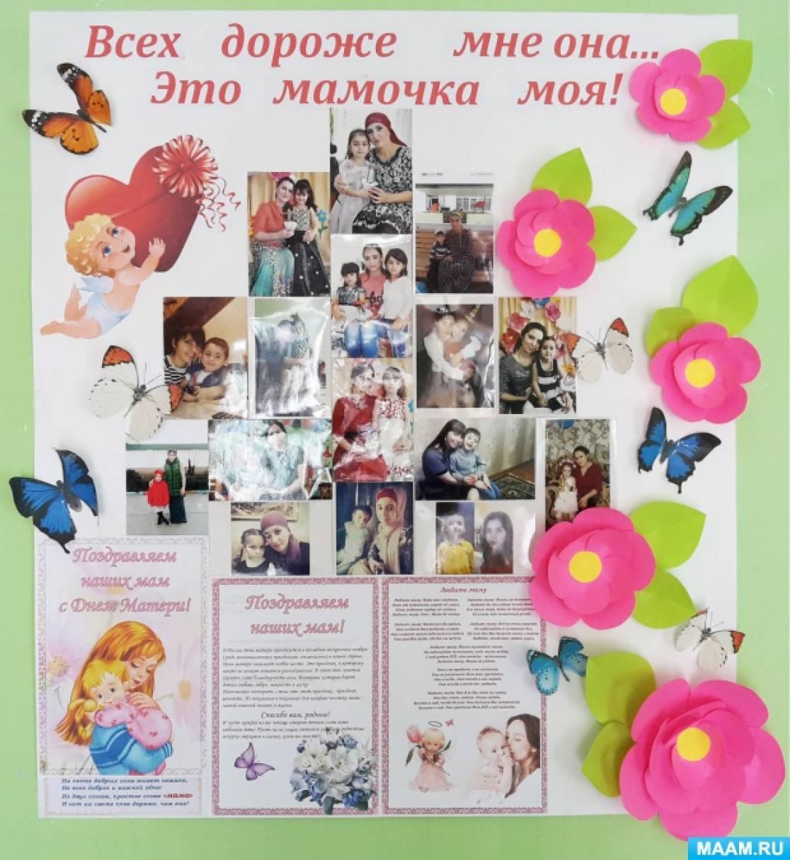 Плакат про маму сухого трения
