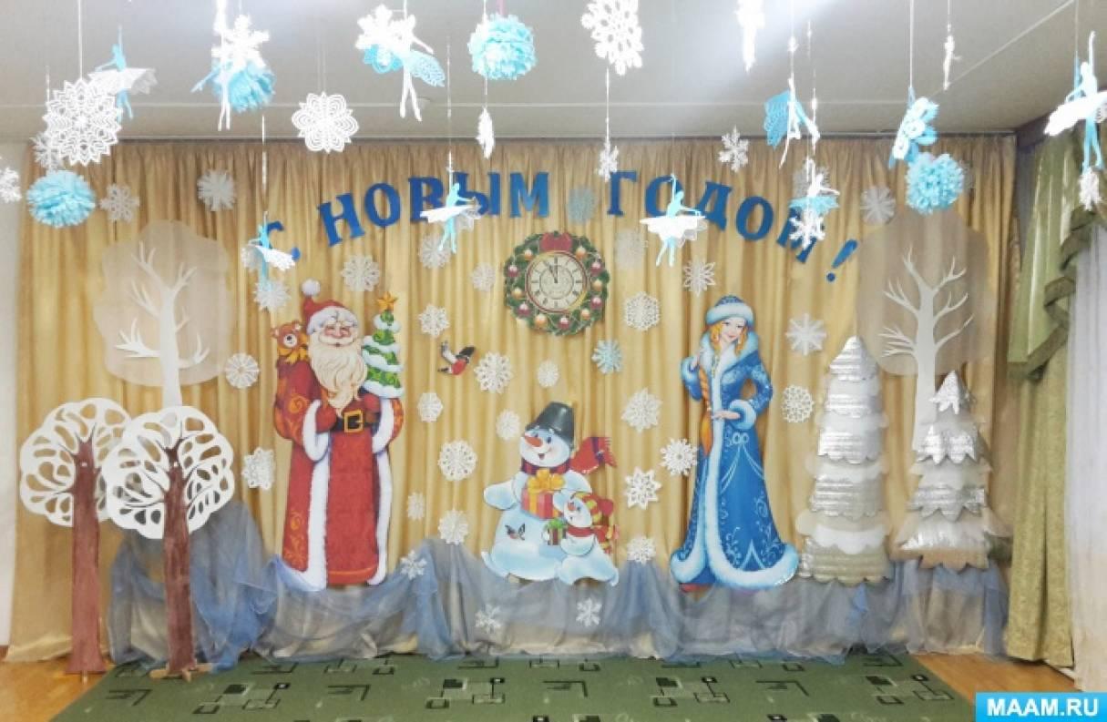 Новогоднее оформление музыкального зала в детском саду.