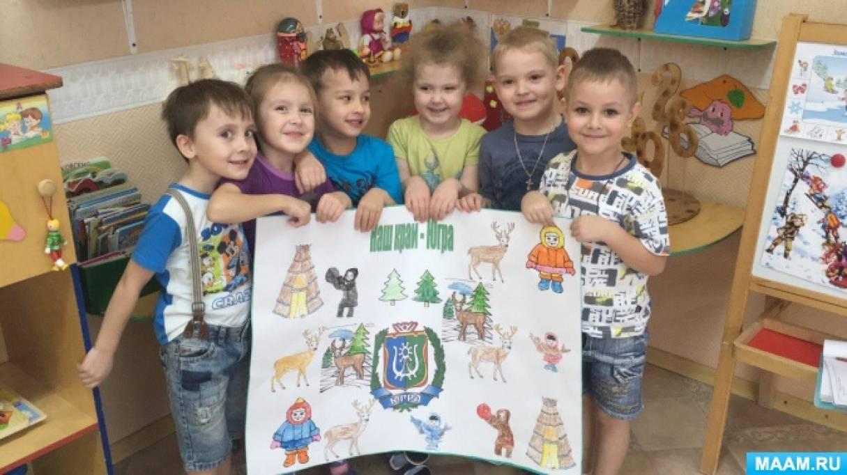 Рассказ для детей старшей группы (5–6 лет) с изготовлением коллажа «Ханты и манси— таежные жители»