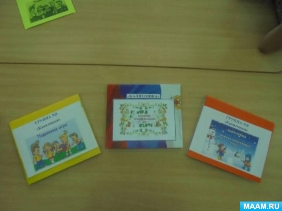 Фотоотчёт по конкурсу «Лучшая картотека подвижных игр для детей»