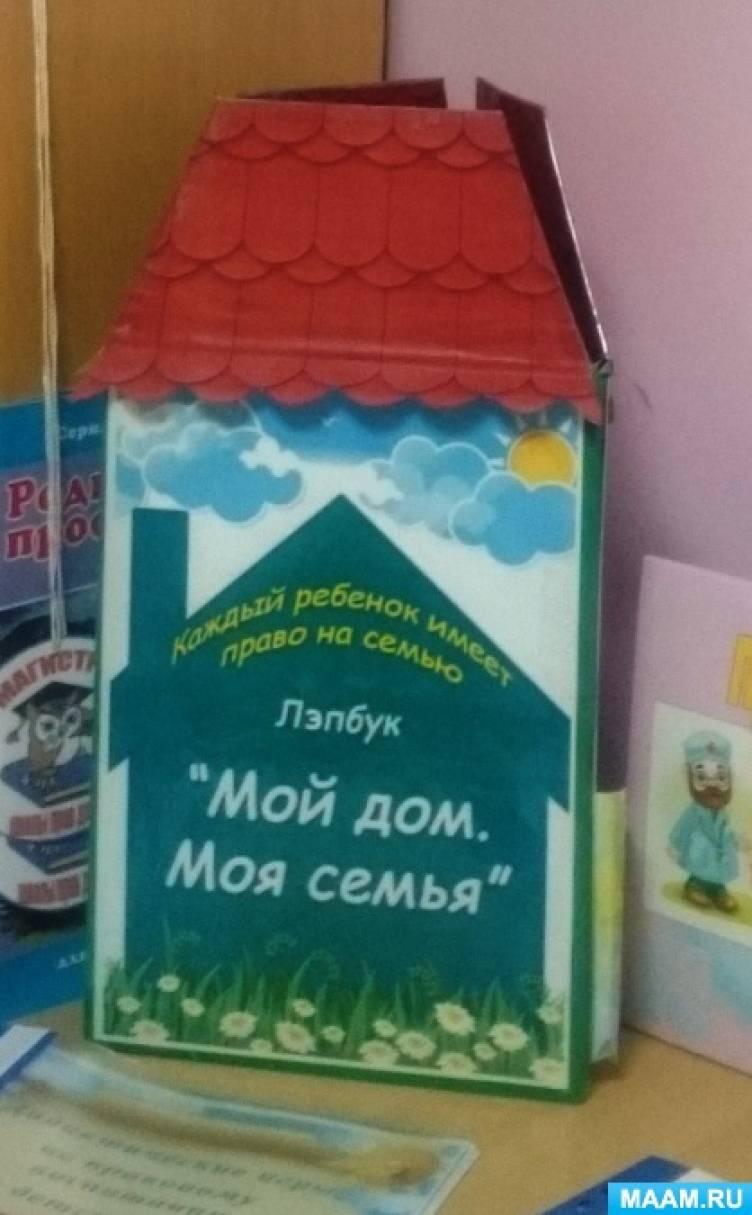 Лэпбук «Мой дом. Моя семья»