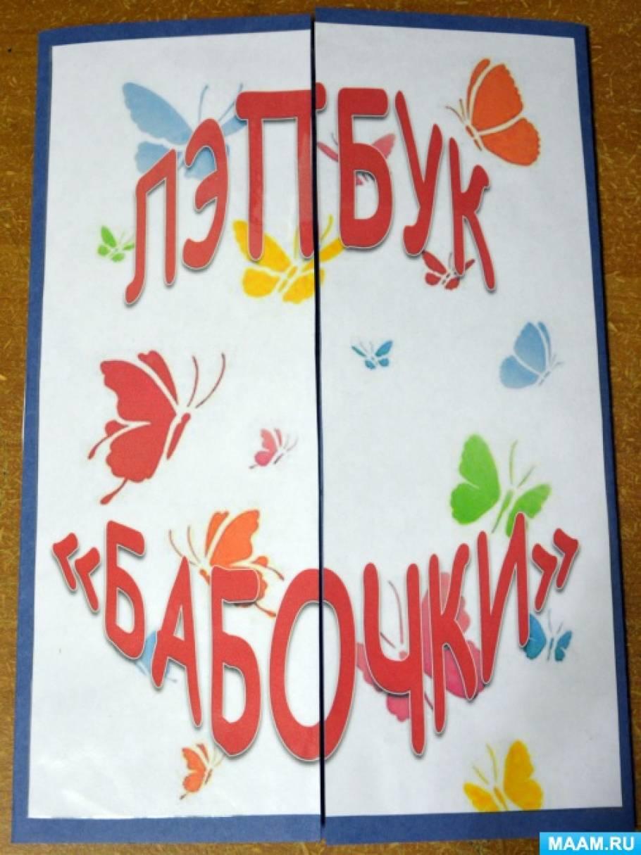 Лэпбук «Бабочки»