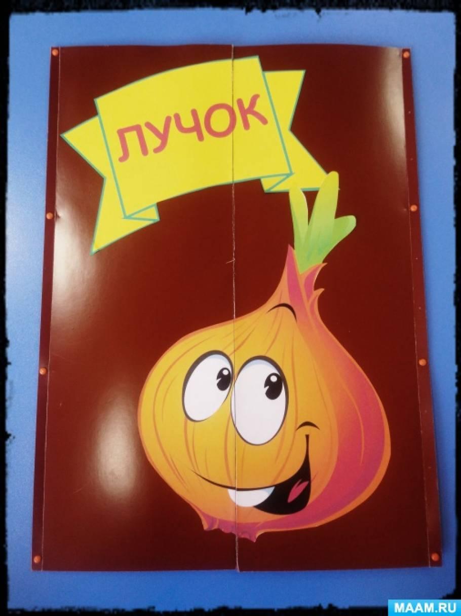 Лэпбук «Лучок» для детей младшего дошкольного возраста