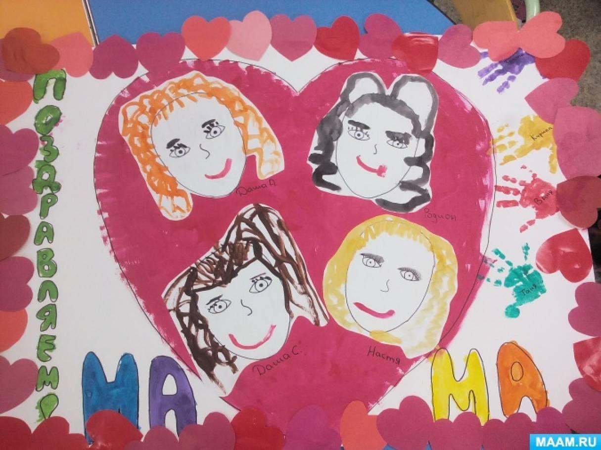 Плакат ко Дню 8 марта «Поздравляем наших мам»