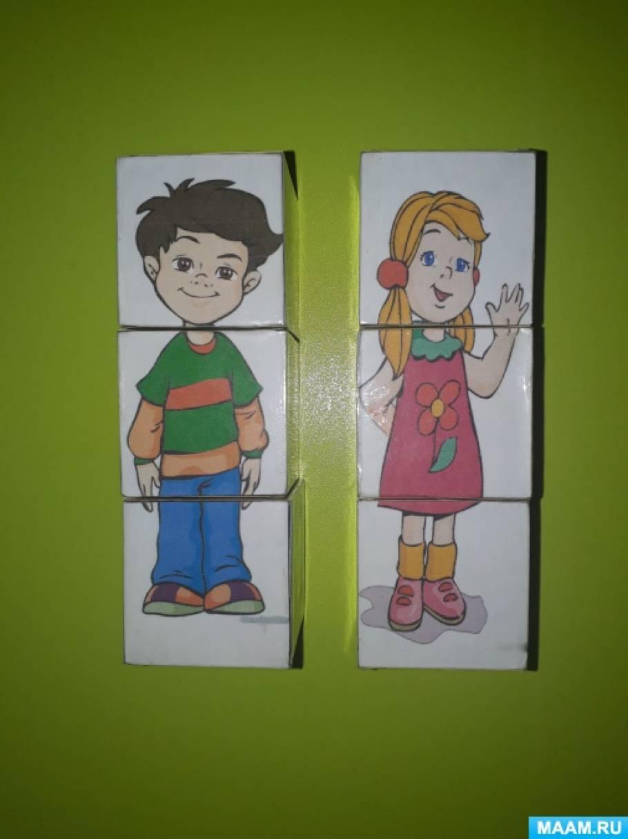 Развивающее пособие из кубиков «Собери мальчика и девочку» для детей младшего дошкольного возраста