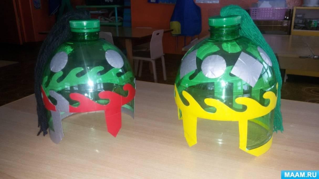 Мастер-класс по изготовлению шлема из пластиковой бутылки