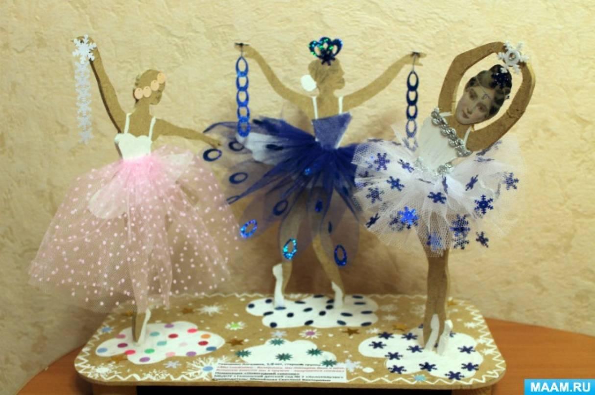 «Снежинки-балеринки»— мастер-класс изготовления поделки