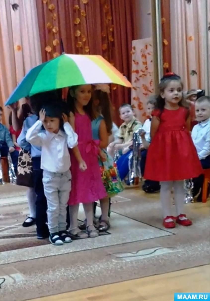 Фотоотчёт о выступлении детей театрального кружка перед малышами. Сценка «Под зонтом»