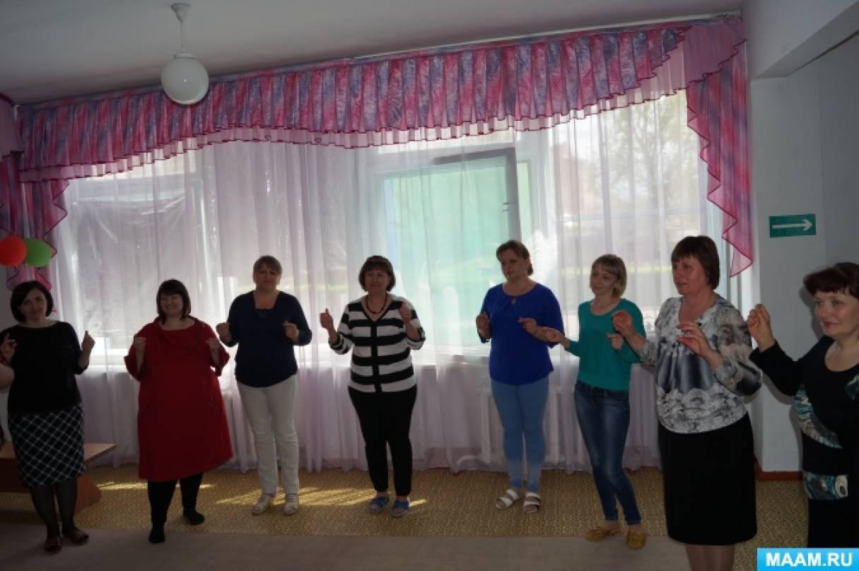 Психологическое занятие с педагогами с элементами тренинга «Мы— дружная команда!»
