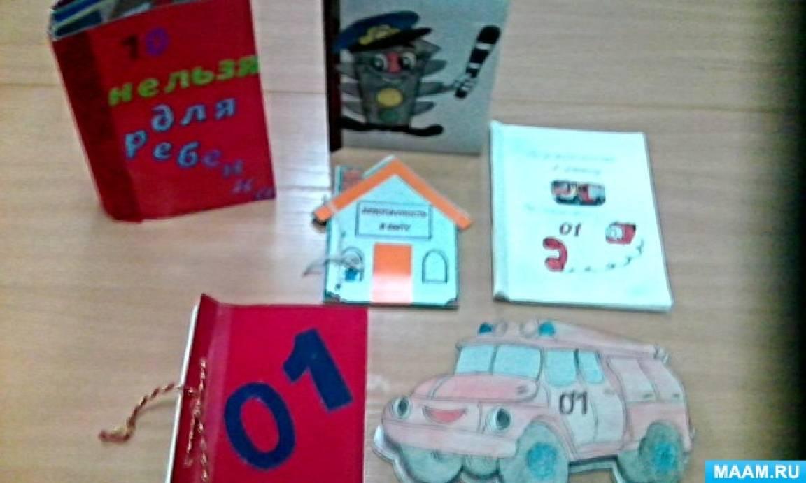 Книжки-малышки «Азбука безопасности»