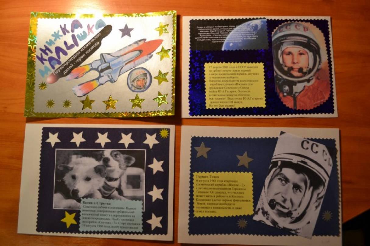Книжка— малышка «Первопроходцы Космоса»