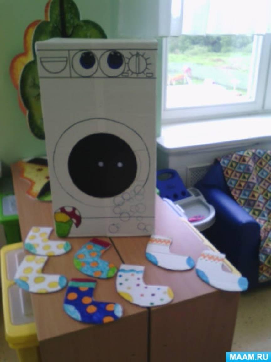 Нестандартное спортивное оборудование «Веселая стиральная машина»